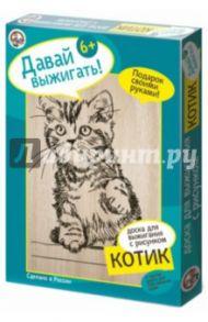 """Выжигание. Доска с рисунком """"Котик"""" (01569)"""