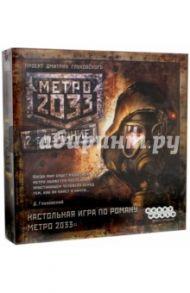 "Игра ""Метро 2033"" (1197)"