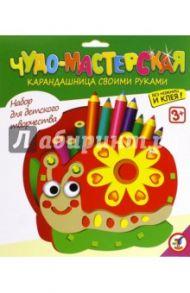 """Карандашница """"Улитка"""" (2860)"""