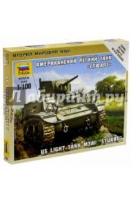 """Сборная модель. Американский лёгкий танк """"Стюарт"""" (6265)"""