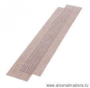 Шлифовальные полоски на сетчатой синтетической основе Mirka ABRANET ACE 70x420мм Р120 в комплекте 50шт.