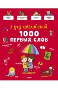 Я учу английский. 1000 первых слов