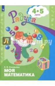 Моя математика. Развивающая книга для детей 4-5 лет. ФГОС ДО