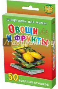 Овощи и фрукты 3-12 лет