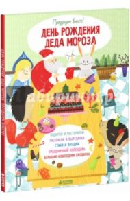 День рождения Деда Мороза. Празднуем вместе!