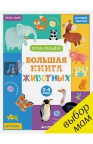 Большая книга животных. 2-4 года