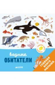 Главная книга малыша. Водные обитатели