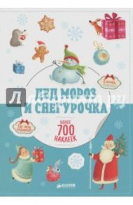 НГ. Дед Мороз и Снегурочка