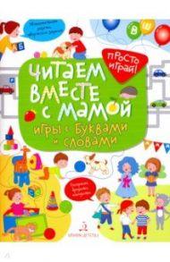 Читаем вместе с мамой! Игры с буквами и словами