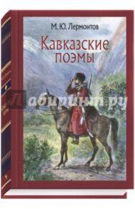Кавказские поэмы