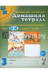 Домашняя тетрадь № 3 для закрепления произношения шипящих звуков Ш, Ж у детей 5-7 лет
