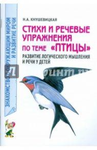 """Стихи и речевые упражнения по теме """"Птицы"""". Развитие логического мышления и речи у детей"""