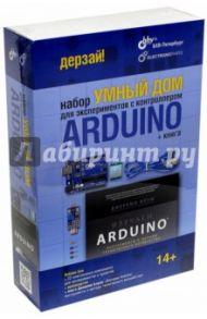 """Arduino. Набор для экспериментов + Книга """"Умный дом"""""""