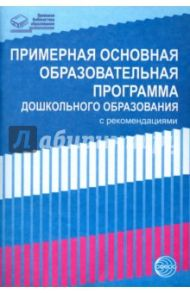 Примерная основная образовательная программа дошкольного образования с рекомендациями