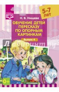 Обучение детей пересказу по опорным картинкам (5-7 лет). Выпуск 4. ФГОС