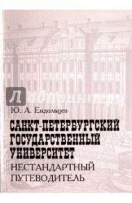 Санкт-Петербургский государственный университет. Нестандартный путеводитель