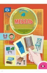 Мебель. Дидактический материал по лексической теме (5-6 лет). ФГОС