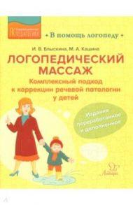 Логопедический массаж. Комплексный подход к коррекции речевой патологии у детей
