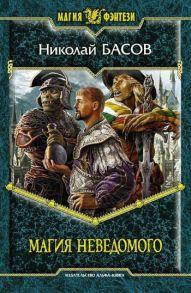 Магия Неведомого