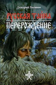 Русская Тайна. Перерождение