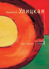 Истории про зверей и людей (сборник)