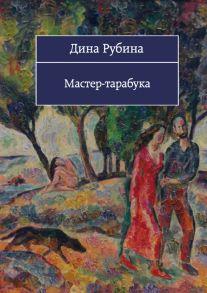 Мастер-тарабука (сборник)