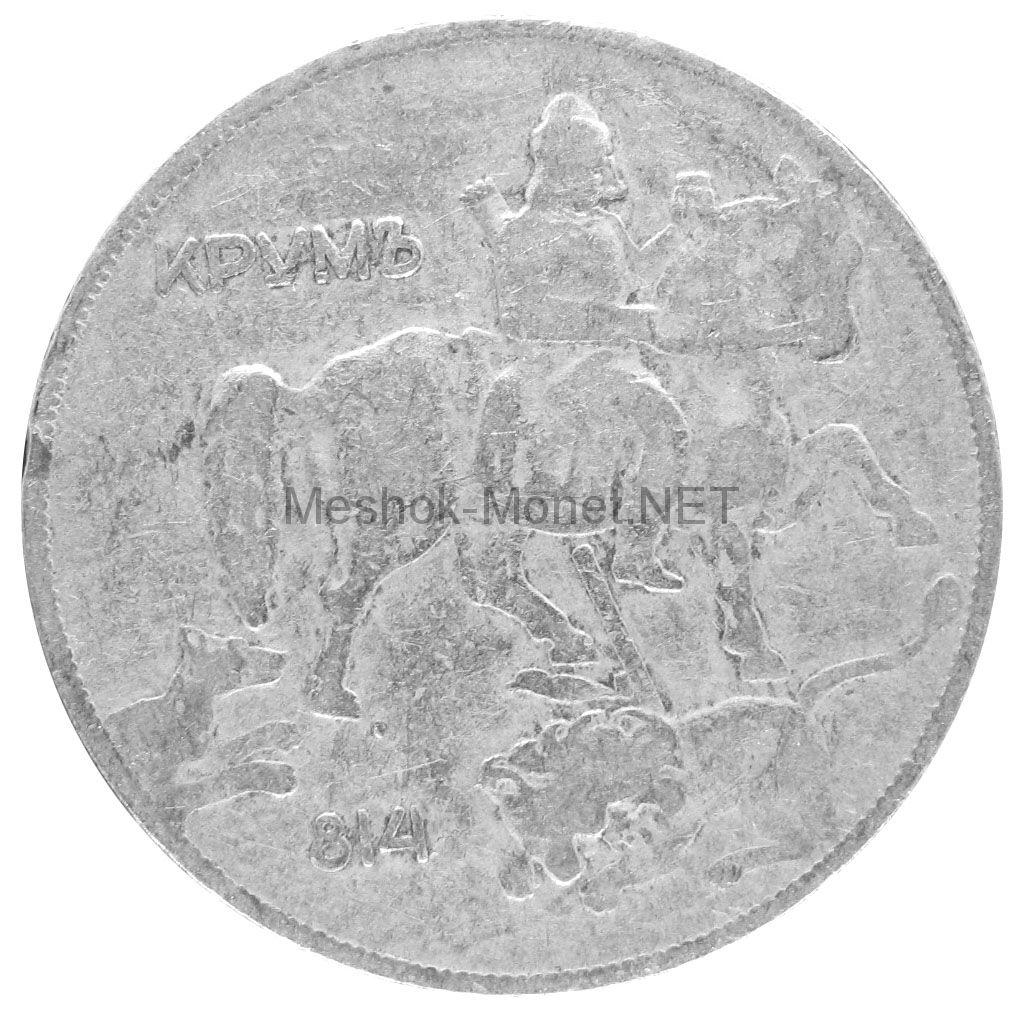 Болгария 10 лев 1930 г.