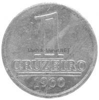 Бразилия 1 крузейро 1960 г.