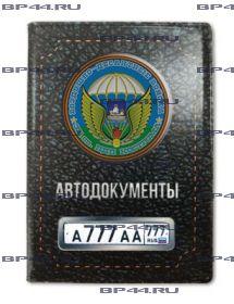 Обложка для автодокументов с 2 линзами 331 гв.ПДП