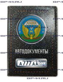 Обложка для автодокументов с 2 линзами 76 гв.ДШД