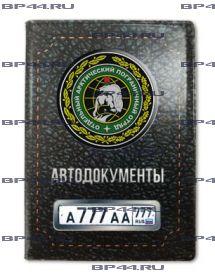 Обложка для автодокументов с 2 линзами Арктический ПОГО
