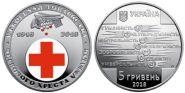 5 гривен 100 лет образования Общества Красного Креста Украины 2018 г. UNC