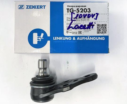 Опора шаровая Chevrolet Lacetti Zekkert TG- 5203