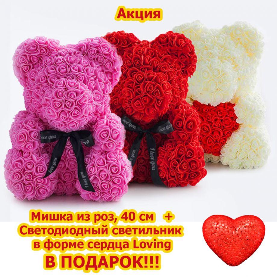 АКЦИЯ!!! Мишка из роз, 40 см + Светодиодный светильник в форме сердца Loving в ПОДАРОК!!! Сделают ваш романтический вечер незабываемым!