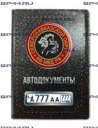 Обложка для автодокументов с 2 линзами  Северокавказский округ ВВ