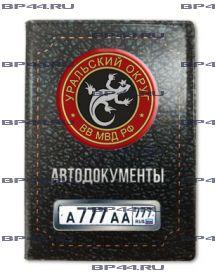 Обложка для автодокументов с 2 линзами  Уральский округ ВВ
