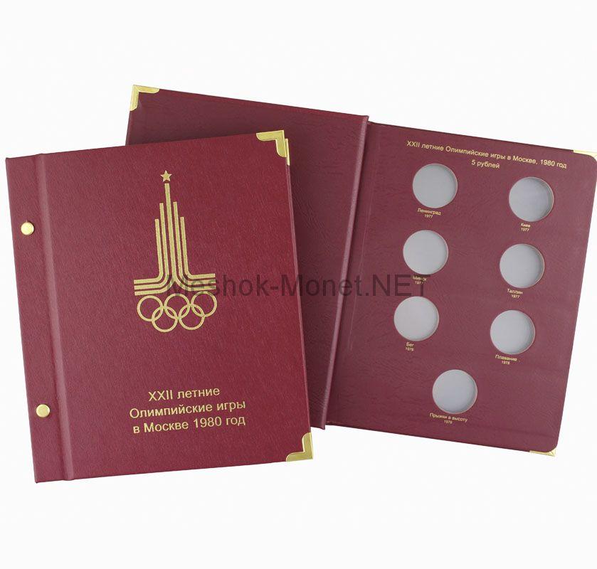 Альбом для памятных монет СССР «Олимпийские игры 1980 года»