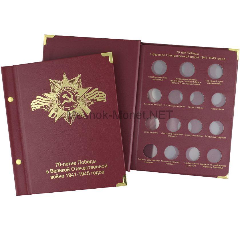 Альбом для монет серии «70 лет Победы в Великой Отечественной войне»