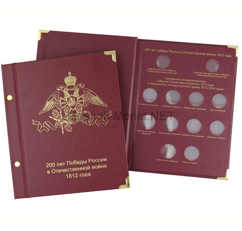 Альбом для монет серии «200 лет Победы в Отечественной войне 1812 г.»