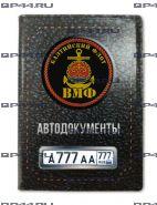 Обложка для автодокументов с 2 линзами Балтийский флот ВМФ