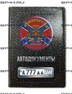 Обложка для автодокументов с 2 линзами Новороссия