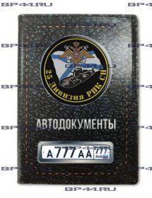 Обложка для автодокументов с 2 линзами 25 Дивизия РПК СН