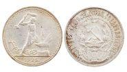 50 КОПЕЕК СССР (полтинник) 1926г, ПЛ, СЕРЕБРО, состояние, #539