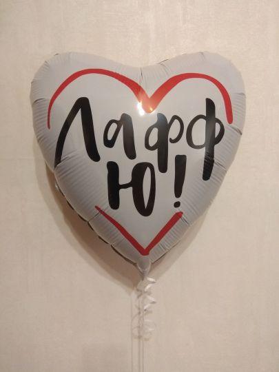 Сердце Лафф Ю шар фольгированный с гелием