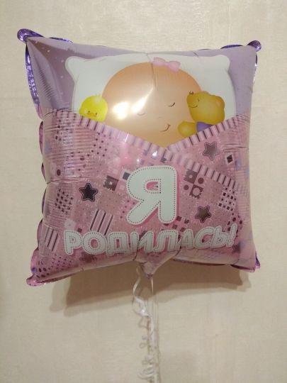 Подушка Я родилась! шар фольгированный с гелием