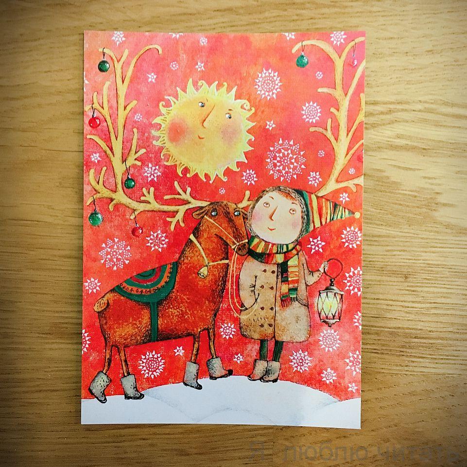Открытка «Олень — новогодние рога»