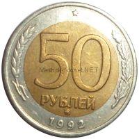 50 рублей 1992 года ММД # 2