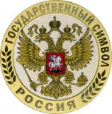 Государственный символ