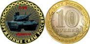 10 рублей, Т-14 АРМАТА, цветная эмаль с гравировкой, ТАНКИ РОССИИ