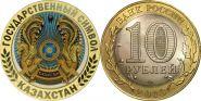 10 рублей, КАЗАХСТАН, цветная эмаль с гравировкой, ГОСУДАРСТВЕННЫЙ СИМВОЛ